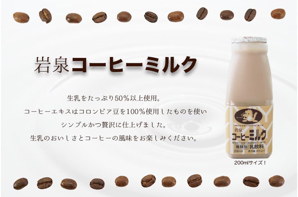 岩泉コーヒーミルク