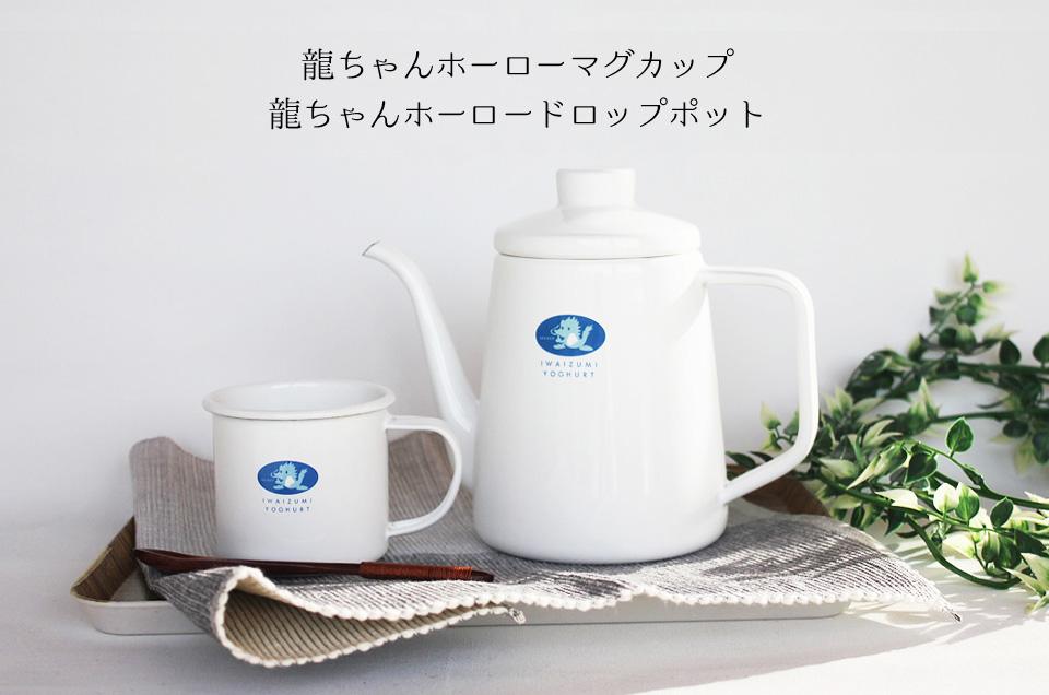 龍ちゃんホーローマグカップ・ホーロードリップポット